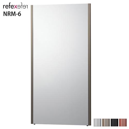 【送料無料】割れない鏡 REFEX リフェクスミラー ジャンボ姿見 NRM-6 全4色 W800×H1500mm【1台単位での販売】