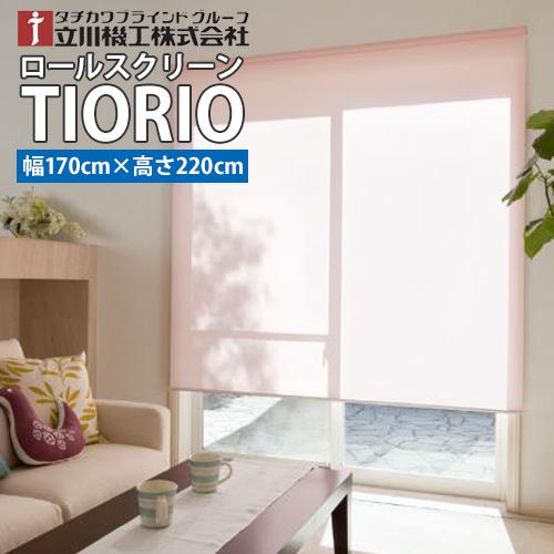 【送料無料】TIORIO (ティオリオ)既製品 国産 ロールスクリーン【幅170cm・高さ220cm】タチカワブラインドグループ 立川機工
