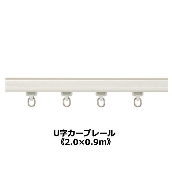 タチカワブラインド 重量級 カーテンレール V30 U字カーブレール (フロスティホワイト) [品番107324]《2.0×0.9m》 【1本単位で販売】