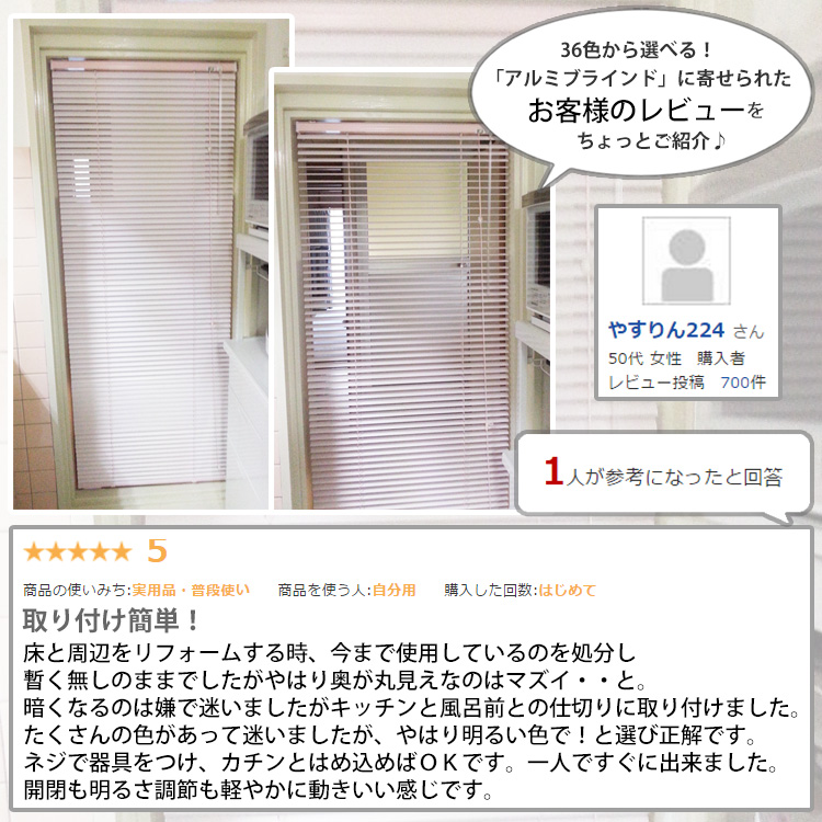 Low price aluminum blinds blind group Tachikawa Tachikawa-Kiko (can be ordered in 1 cm increments) (レールビス included) 15-80 cm, height 11-80 cm