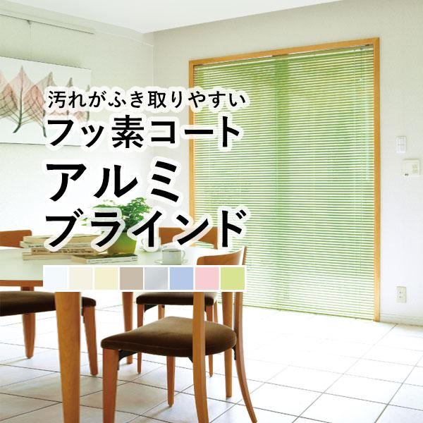 铝百叶窗划算的tachikawaburaindogurupu立川机工[铝百叶窗标准型·氟大衣](用1cm学分命令建成命令)(轨道螺钉同装)宽101-120cm,高121-140cm