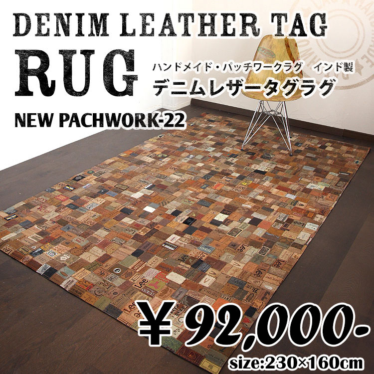 "Denimresatagulag""新 PACHWORK-22""大约 230 x 160 厘米"