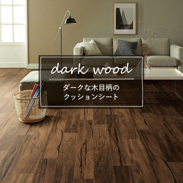 Kabegamiyahonpo Really Por Vinyl Flooring Dark Wood Tints Sold