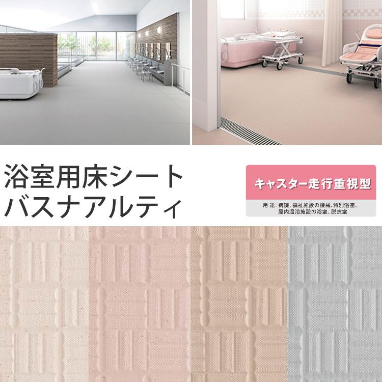 浴室用床シート バスナアルティ  東リ(1m単位)]※ご注文時は1mを【1】として数量欄に入力してください