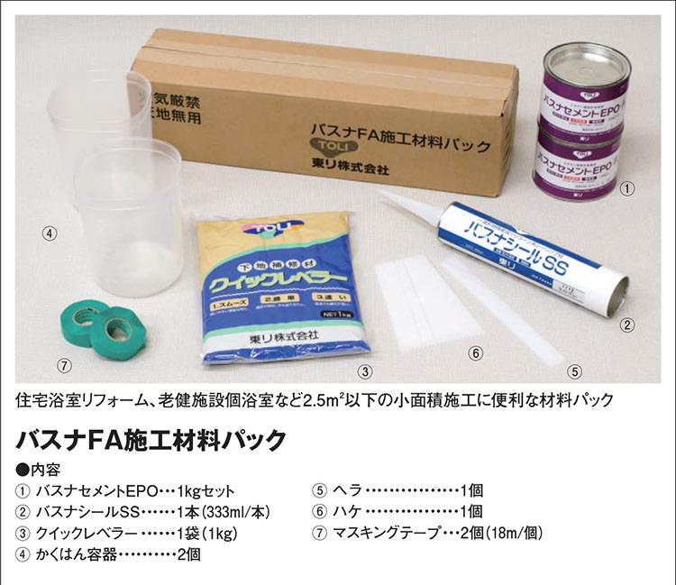 防滑性ビニル床シート(NSシート) [バスナFA施工材料パック  東リ(1セット単位)] セラミックタイル・モルタル専用※FRP、樹脂下地にはご利用できません。