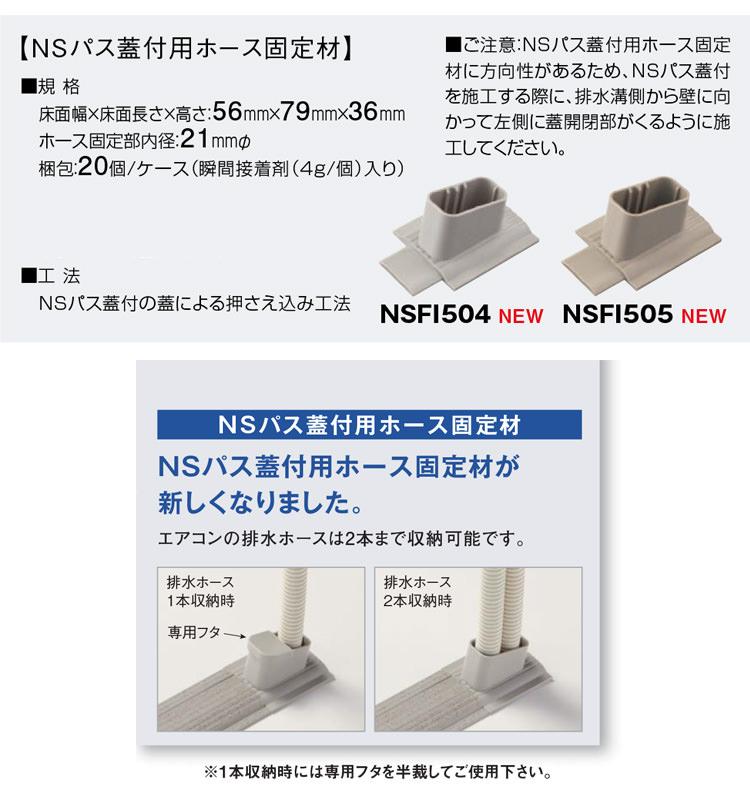 エアコン室外機排水用溝材 [NSパス蓋付用ホース固定材  東リ(1ケース(20個)単位)]※ ご注文時は1ケースを【1】として数量欄に入力してください。表示価格は1ケースの価格です。