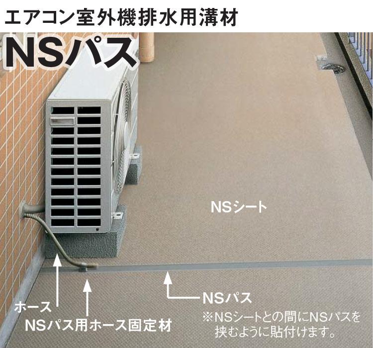 エアコン室外機排水用溝材 [NSパス  東リ(1ケース(20m)単位)]※ ご注文時は1ケースを【1】として数量欄に入力してください。表示価格は1ケースの価格です。