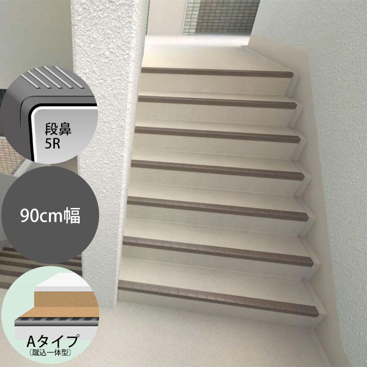 防滑性ビニル床シート(NSステップAタイプ) [NSステップ800(90cm幅) 段鼻5R 段鼻用接着剤1本付 東リ(1ケース(7枚)単位)]※ ご注文時は1ケースを【1】として数量欄に入力してください。表示価格は1ケースの価格です。