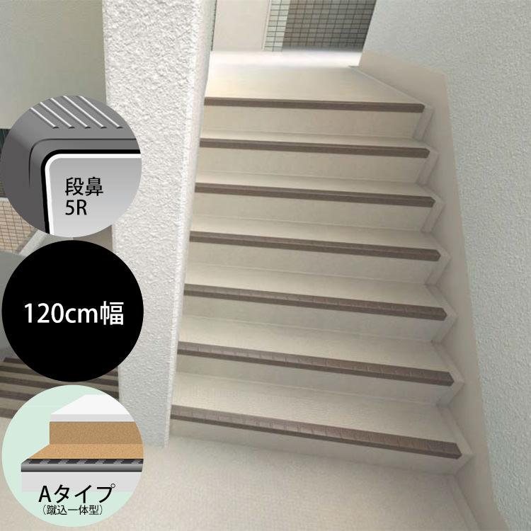 防滑性ビニル床シート(NSステップAタイプ) [NSステップ800(120cm幅) 段鼻5R 段鼻用接着剤2本付 東リ(1ケース(7枚)単位)]※ ご注文時は1ケースを【1】として数量欄に入力してください。表示価格は1ケースの価格です。