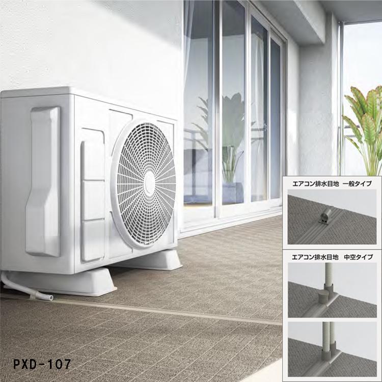 NONSKID PXD ノンスキッド・エアコン排水目地 サンゲツ(1巻(20m)単位) ※ ご注文時は1巻を【1】として数量欄に入力してください。 PXD-107~PXD-112