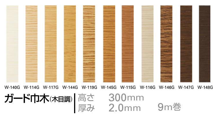 [施工部材 Sフロア サンゲツ ガード巾木 木目調 (1ロール単位で販売) W-140G~W-148G]※ ご注文時は1ロールを【1】として数量欄に入力してください。  【高さ30cm 長さ9m巻】