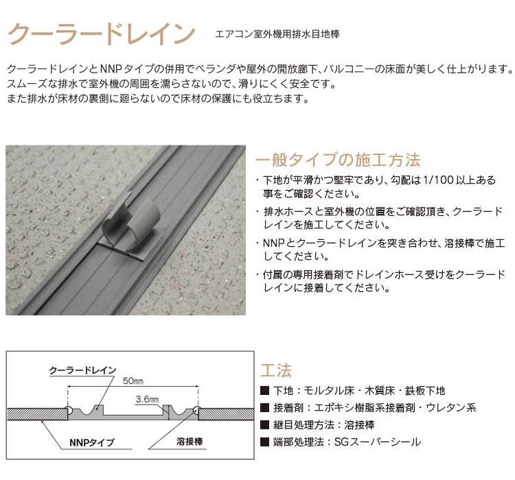 クーラードレイン エアコン室外機用排水目地棒3.6mm厚×50mm幅×30m巻 シンコール
