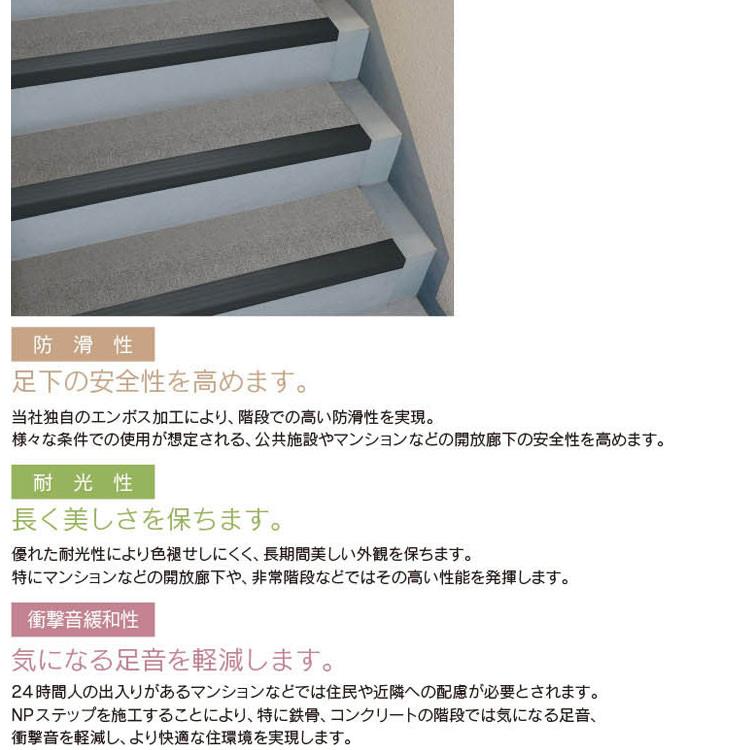 NSステップ 蹴込み・踏み面一体型 防滑性階段用床シート1200mm×500mm 7枚入 シンコール