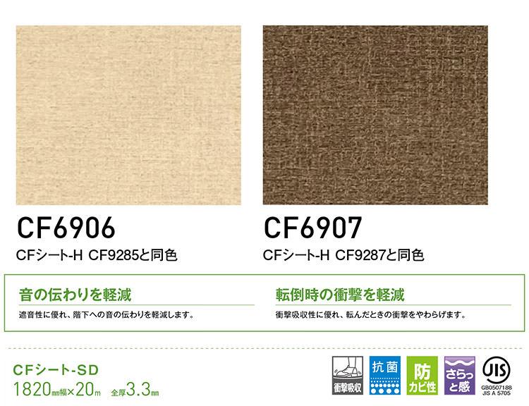 Kabegamiyahonpo Cushion Floor Cf Sheet Sd Plane Cf6906