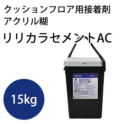 クッションフロア用接着剤リリカラセメント15kg 91335.