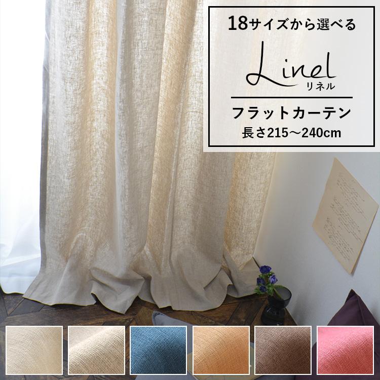 フラットカーテン linel(リネル) 全6色 長さ215~240cm ※18サイズからお選びいただけます。 【メーカー直送のため代引き不可】 壁紙屋本舗