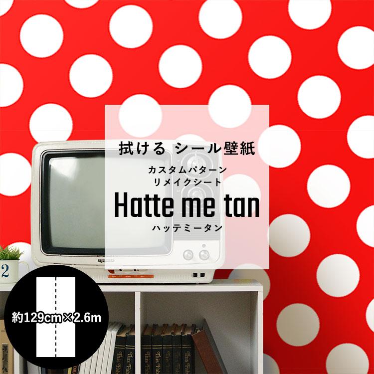 拭ける 壁紙 シール カスタムパターン リメイクシート Hatte me tan ハッテミータン 約129cm×2.6m キッチンキャビネット ユニットバス テーブル 小物リメイク にもおすすめ ドット ストライプ チェック 無地 星 ナチュラル 北欧 ポップ モノトーン デザインの シール壁紙