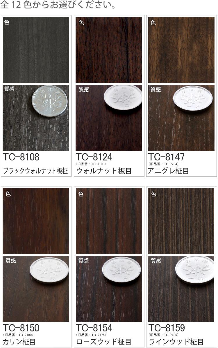 [热卖掉 52%] [粘板粮食 sangetsu 'Lyrtech' 最受欢迎 ★ 深色木所有 12 种颜色从你的 10 厘米购买好了 !出售 10 厘米) 现在用刮刀 (HERA)]