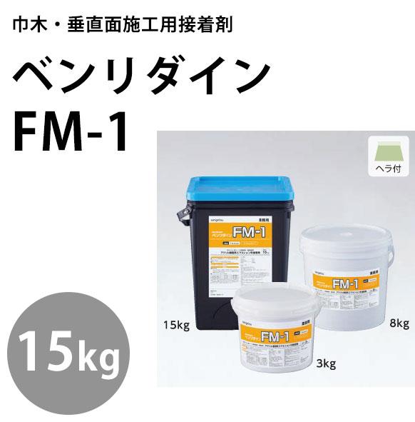 巾木・垂直面施工用接着剤 サンゲツ ベンリダイン(FM-1)15kg BB-578(1缶単位で販売)