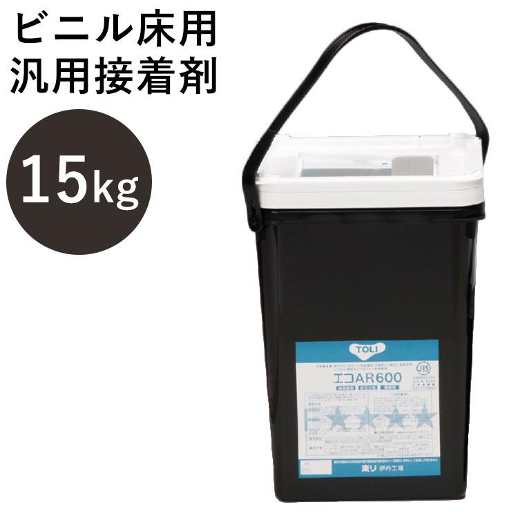 床 接着剤 クッションフロア・フロアタイル用接着剤 東リ エコAR600 15kg(1個単位で販売)