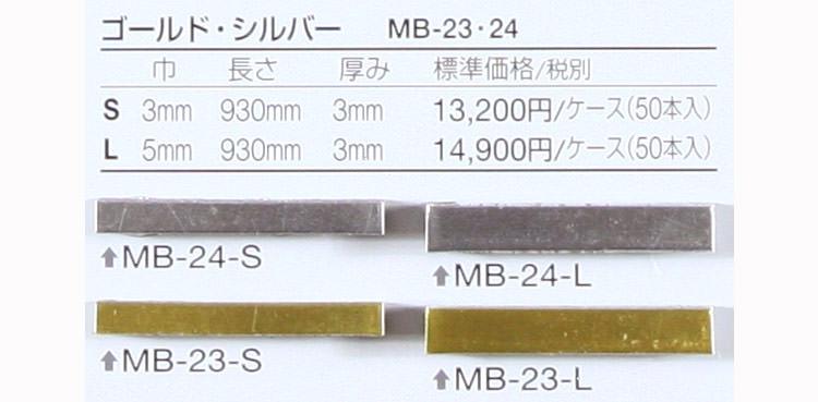 【最大5000円引きクーポン!1/5まで】 目地棒 ゴールド・シルバー 厚み3mm×巾3mm×長さ930mm(50本入) サンゲツ(1ケース単位) (1ケースごとに送料がかかります)
