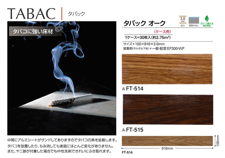 Floor tile floor tile <for the indoor> サンゲツタバックタバックオーク (sale by one case of (30 pieces) unit containing)