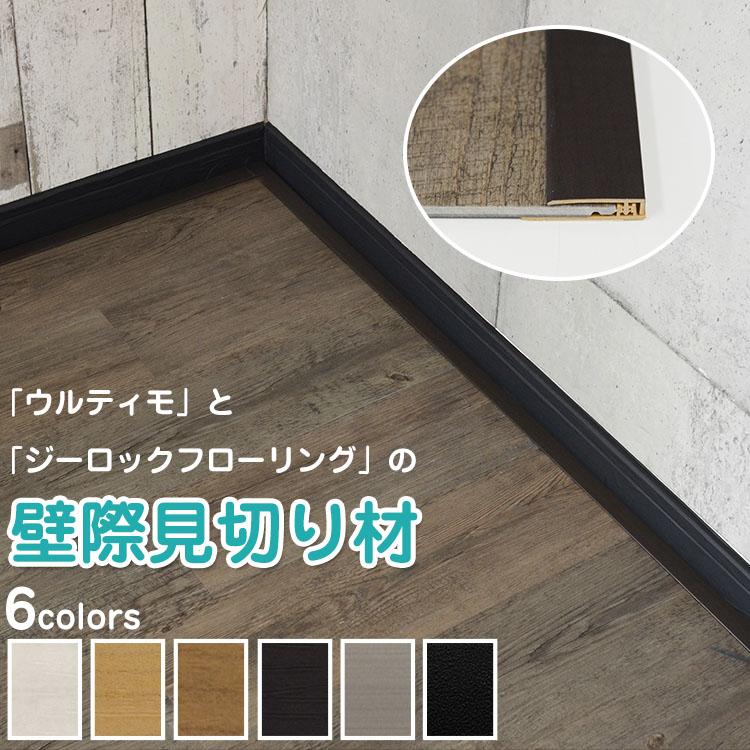 Kabegamiyahonpo Hardwood Flooring Closeout