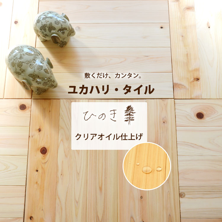 [ユカハリ・タイル ひのき(クリア) 50cm×50cm×厚み13.5mm×8枚セット(約2平米)]【メーカー直送代引き不可】