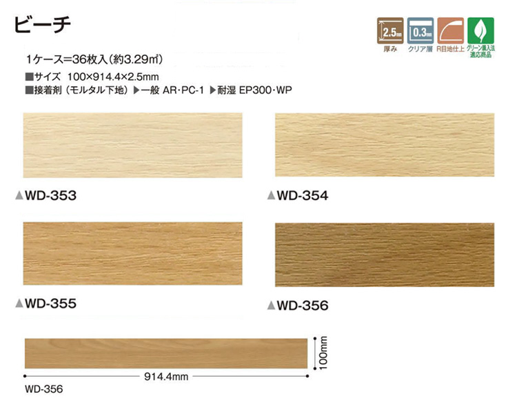 types of wood 楽天市場 フロアタイル フロアータイル 屋内用 サンゲツ wood ウッド ビーチ wd 353 wd 354 30565