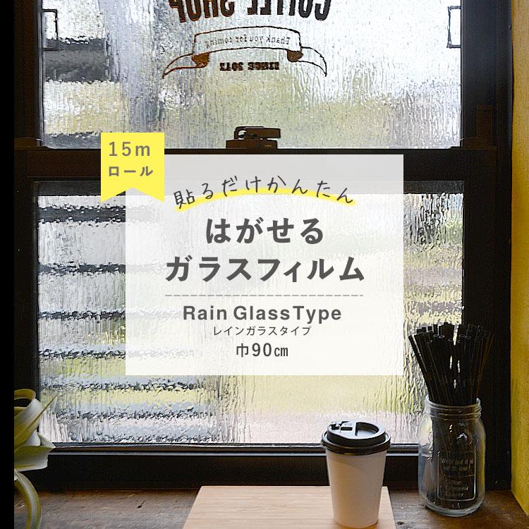 はがせる ガラスフィルム 吸着タイプ 窓 目隠し シート レインガラスタイプ 【巾90cm×長さ15m】 壁紙屋本舗