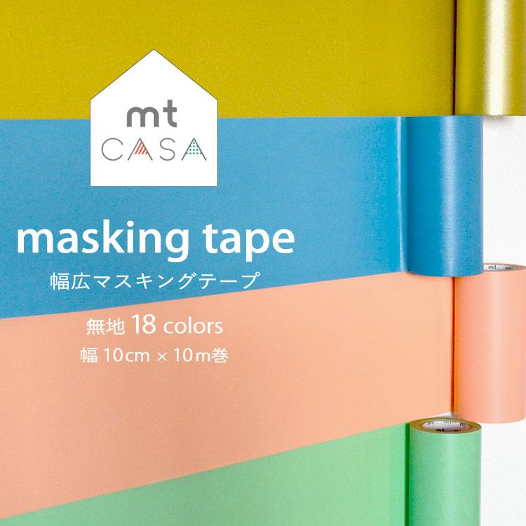 <title>賃貸OK 簡単に貼ってはがせる幅広マスキングテープ mtCASA tape カモ井 新品■送料無料■ マスキングテープ 無地 18色 幅10cm 長さ 10m 1個単位 mt CASA 幅広マスキングテープ無地18色幅10cm×長さ10m</title>