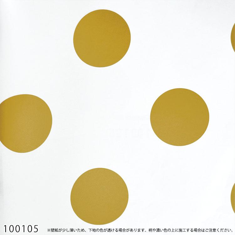 はってはがせる輸入壁紙 イギリス製 グラハム・アンド・ブラウン Dotty 1ロール(52cm×10m)単位で販売フリース壁紙(不織布)