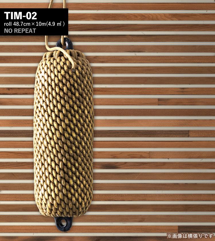 輸入壁紙 オランダ製TIMBER STRIPS WALLPAPER / ティンバー ストリップス ウォールペーパー(1ロール(48.7cm×10m)単位で販売)フリース(不織布)【国内在庫】【あす楽対応】