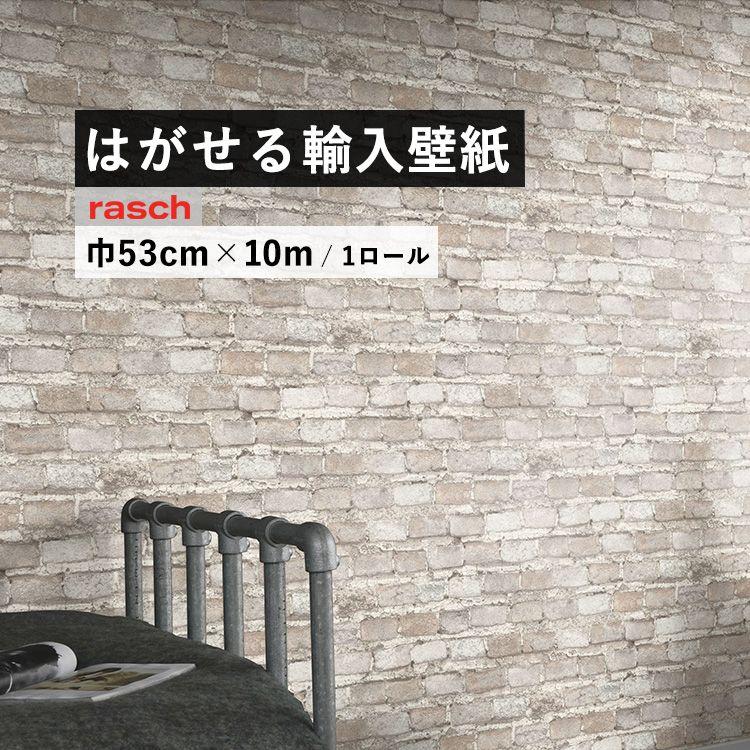 \幅がせまくて丈夫だから貼りやすい 剥がせるのりを使えば賃貸でも壁紙が貼れます 早割クーポン はがせる 輸入 壁紙 53cm×10m ドイツ rasch フリース壁紙 5%OFF 国内在庫 ラッシュ 428049