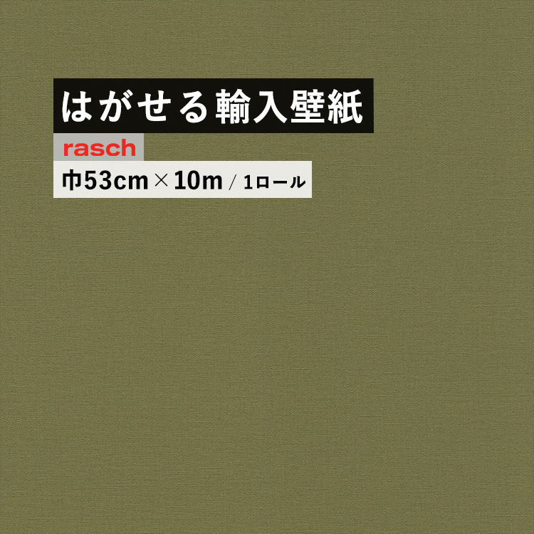 \幅がせまくて丈夫だから貼りやすい 剥がせるのりを使えば賃貸でも壁紙が貼れます はがせる 輸入 サービス 壁紙 53cm×10m rasch ラッシュ オリジナル 452068 ドイツ 国内在庫 フリース壁紙