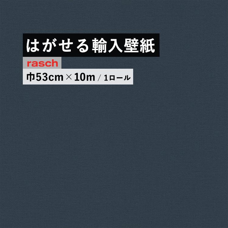 \幅がせまくて丈夫だから貼りやすい 剥がせるのりを使えば賃貸でも壁紙が貼れます はがせる 輸入 壁紙 期間限定今なら送料無料 53cm×10m rasch ドイツ 452082 フリース壁紙 ラッシュ 国内在庫 日本最大級の品揃え