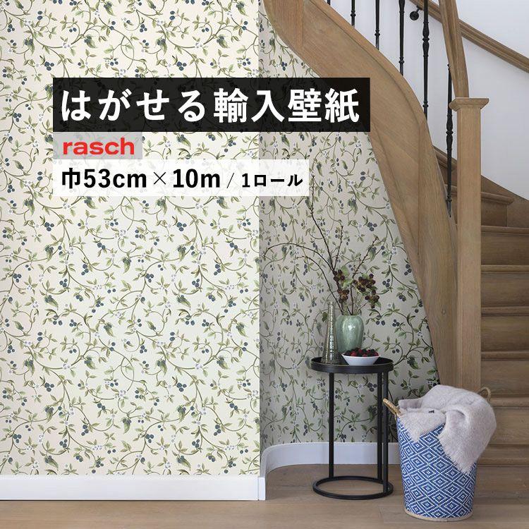 \幅がせまくて丈夫だから貼りやすい 売買 剥がせるのりを使えば賃貸でも壁紙が貼れます 国内在庫 はがせる 輸入 壁紙 53cm×10m 400816 ラッシュ ドイツ フリース壁紙 rasch