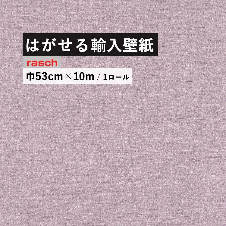 \幅がせまくて丈夫だから貼りやすい 売却 剥がせるのりを使えば賃貸でも壁紙が貼れます 本物 はがせる 輸入 壁紙 53cm×10m 国内在庫 フリース壁紙 ラッシュ rasch ドイツ 448535