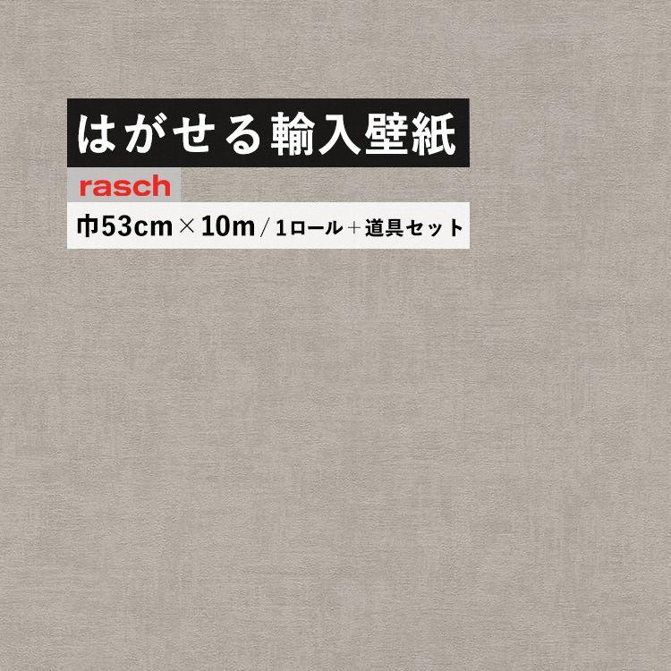 お得セット \幅がせまくて丈夫だから貼りやすい 剥がせるのりを使えば賃貸でも壁紙が貼れます はがせる 輸入 壁紙 53cm×10m 国内在庫 rasch 送料無料新品 ドイツ 489118 ラッシュ フリース壁紙 道具セット