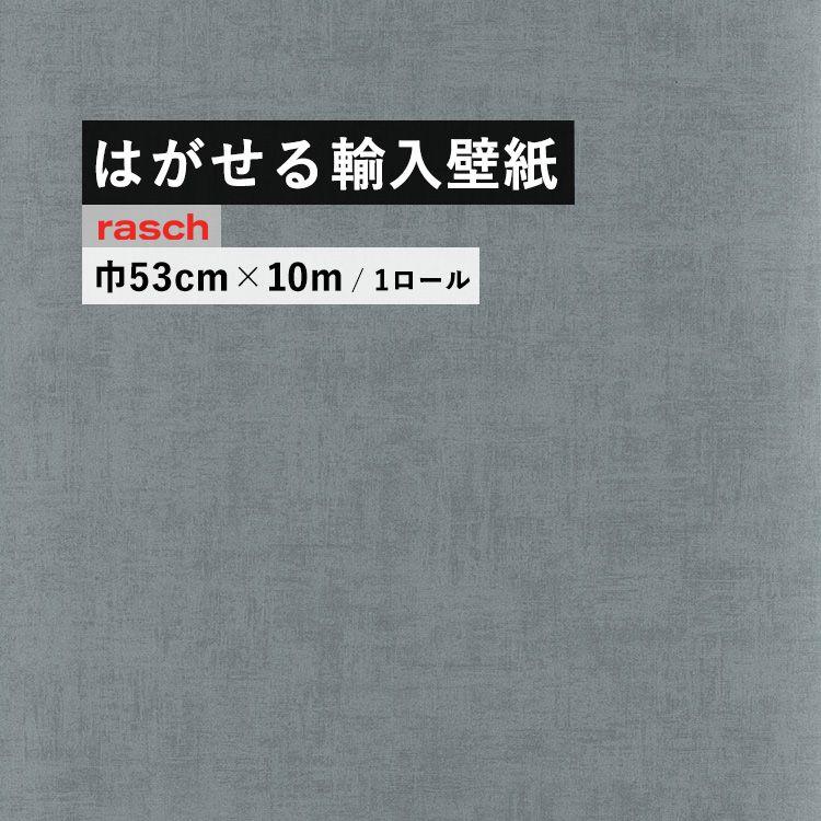 実物 \幅がせまくて丈夫だから貼りやすい 剥がせるのりを使えば賃貸でも壁紙が貼れます はがせる 輸入 壁紙 53cm×10m 国内在庫 ラッシュ フリース壁紙 ドイツ 489781 返品送料無料 rasch