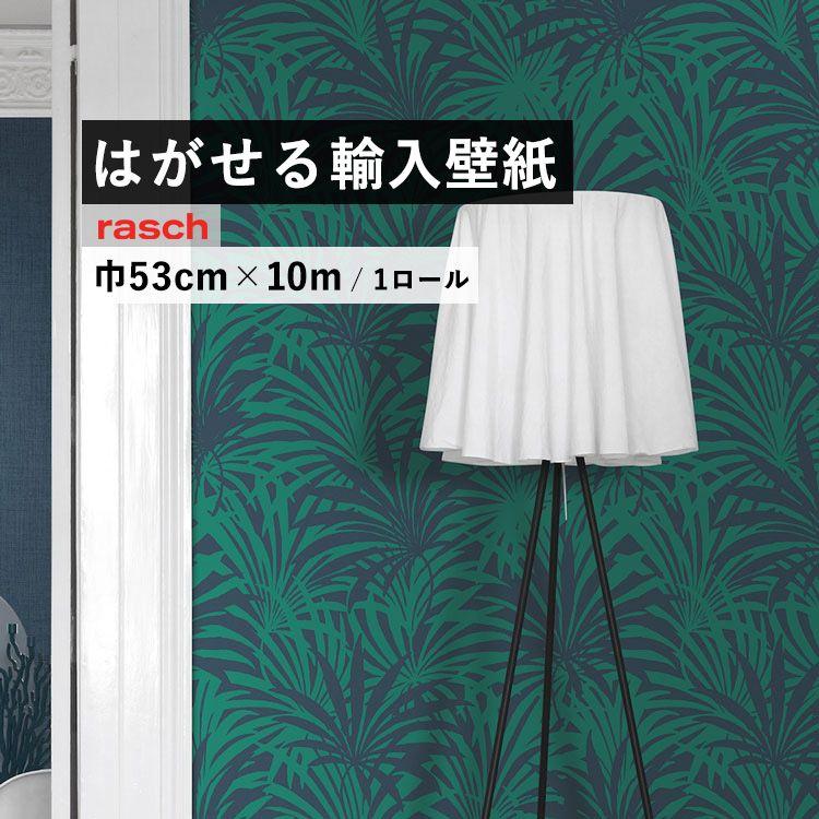 \幅がせまくて丈夫だから貼りやすい 剥がせるのりを使えば賃貸でも壁紙が貼れます はがせる 輸入 壁紙 53cm×10m 10%OFF 525946 フリース壁紙 rasch 国内在庫 10%OFF ラッシュ ドイツ