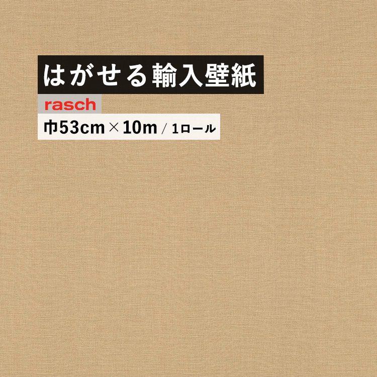 値引き \幅がせまくて丈夫だから貼りやすい 剥がせるのりを使えば賃貸でも壁紙が貼れます はがせる 超美品再入荷品質至上 輸入 壁紙 53cm×10m フリース壁紙 ドイツ ラッシュ rasch 国内在庫 531367