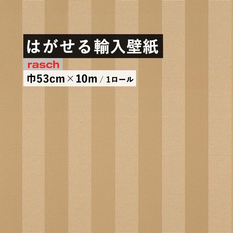 実物 \幅がせまくて丈夫だから貼りやすい 剥がせるのりを使えば賃貸でも壁紙が貼れます 格安店 はがせる 輸入 壁紙 53cm×10m ドイツ 532340 国内在庫 フリース壁紙 rasch ラッシュ
