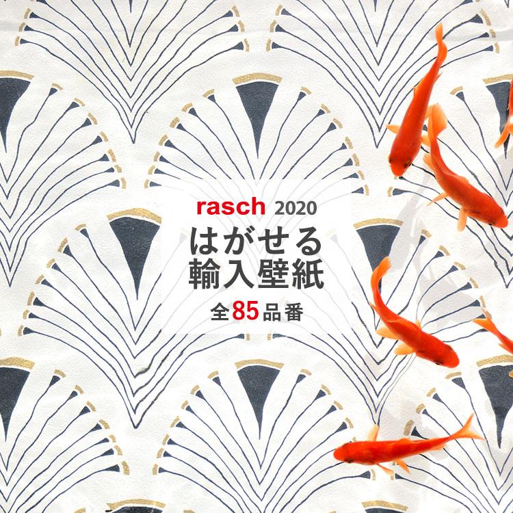 賃貸OK 人気 はがせる 輸入壁紙 rasch / ラッシュ 2020 / 1ロール(10m)単位