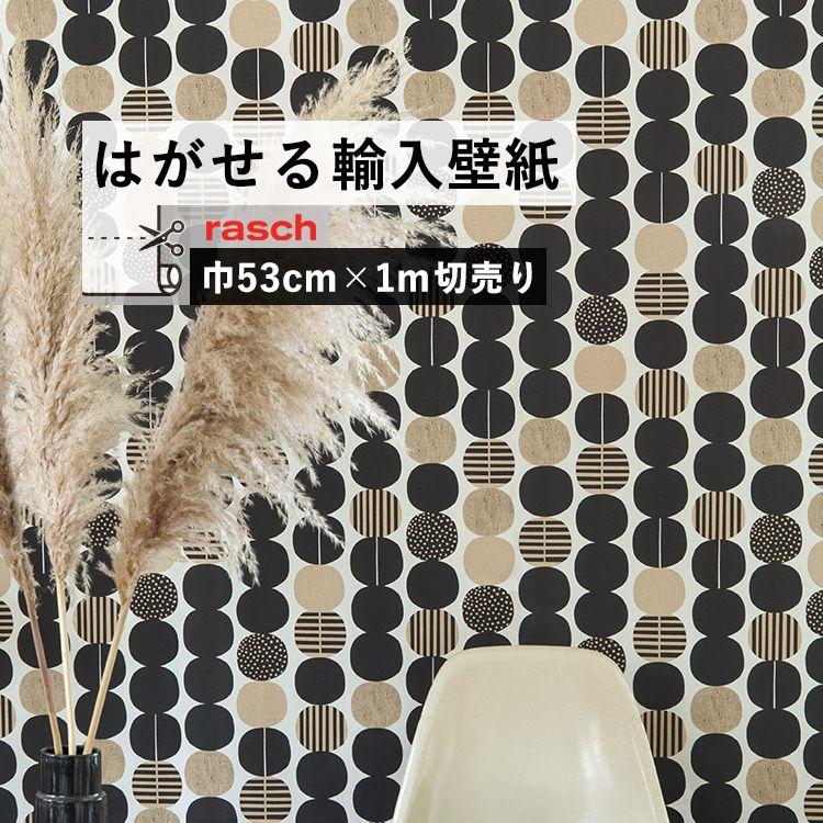ほしい分だけ買えるので\家具のリメイクなどにもおすすめの壁紙 撮影 背景 発売モデル バックペーパーとしても使えます 日本 はがせる 輸入 壁紙 53cm×1m単位 国内在庫 539738 切り売り クロス ドイツ rasch ラッシュ