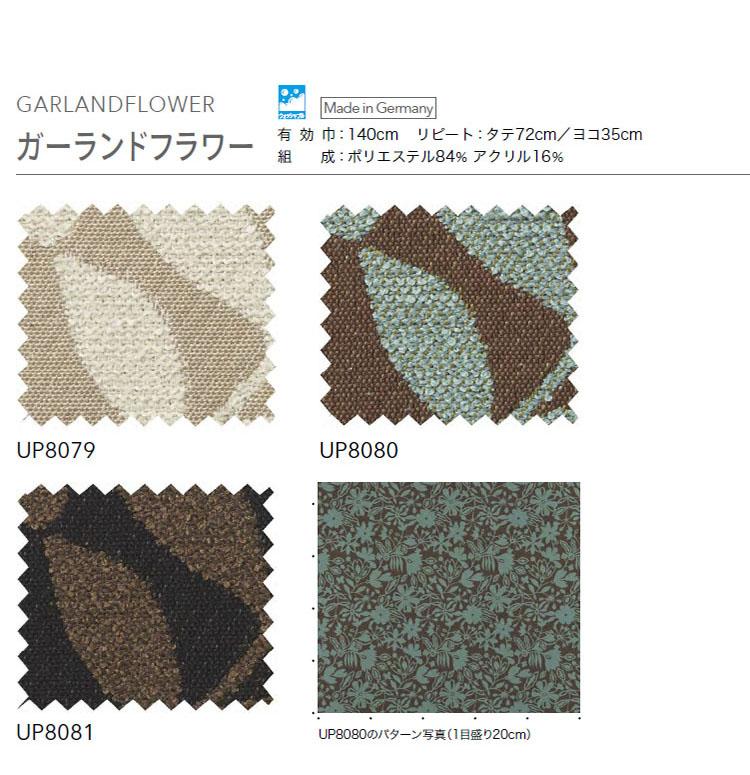 Sangetsu 椅织物内饰作了 2420年-2422 3 颜色有效宽度的德国模式中: 140 厘米 (100 厘米或更多在 10 厘米的增量销售)
