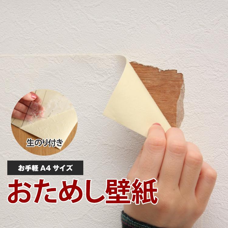 部分補修や 生のり付き壁紙のお試しに 200円壁紙 新商品 品質検査済 新型 A4サイズの生のり付き壁紙 壁紙屋本舗 メール便OK