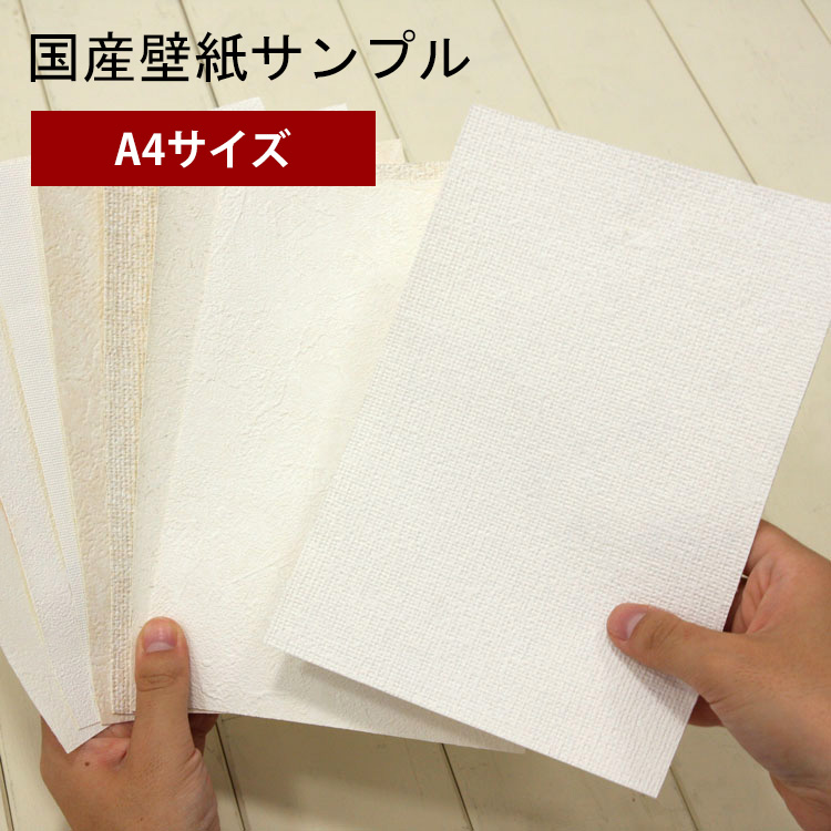 초심자 세트 벽지 샘플 청구 ¥ 80!