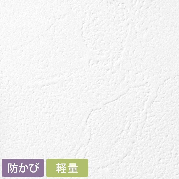 【最大5000円引きクーポン!1/5まで】 生のりつき 壁紙 (クロス)30mパック/サンゲツ EB SEB-7139 石目・塗り壁柄