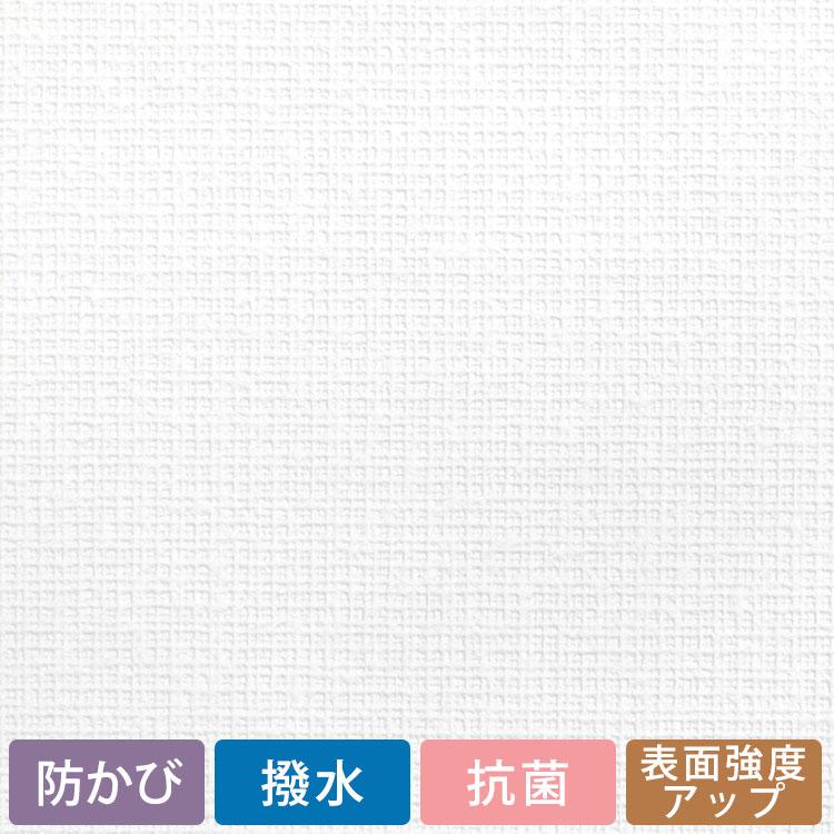 【最大5000円引きクーポン!1/5まで】 生のりつき 壁紙 (クロス)30mパック/リリカラ BASE ベース SLBX-9171 織物調